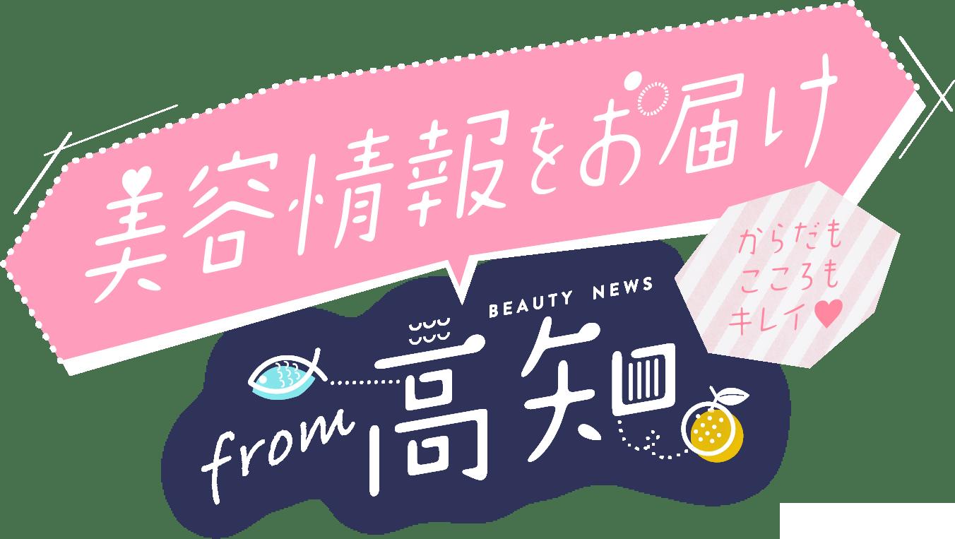 美容情報をお届け from高知