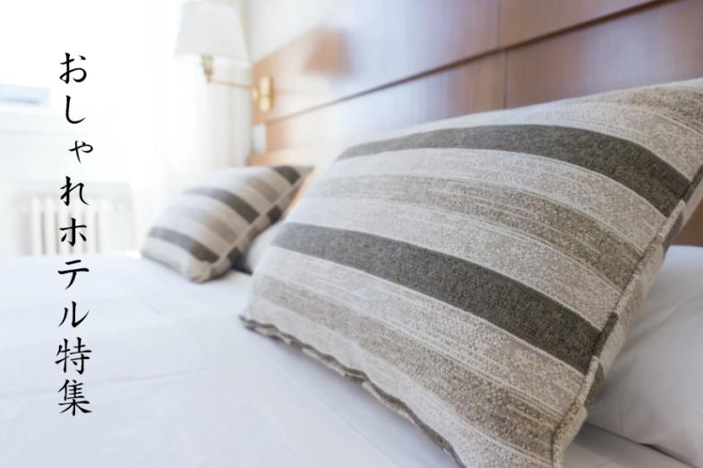 """【インスタ映え】高知観光でオススメのおしゃれなホテルはココ!ホテル""""ヴィラサントリーニ"""""""