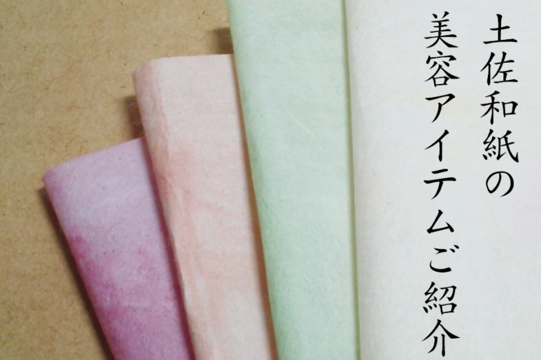 和紙の美容アイテムをご存知ですか?高知の土佐和紙が大注目されてます!