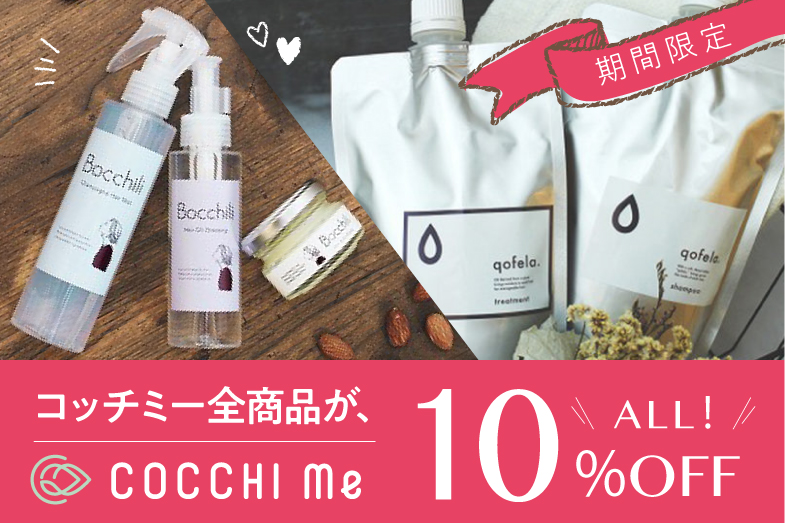 【期間限定!冬キャンペーン】COCCHI Me(コッチミー)内全商品が10%OFF♡
