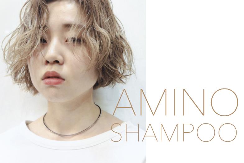 髪や環境にも優しい【アミノ酸シャンプー】が注目されている理由