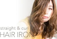 【ヘアアイロン(ストレート/カール)のすすめ♡】これ1本で理想のヘアスタイルが実現