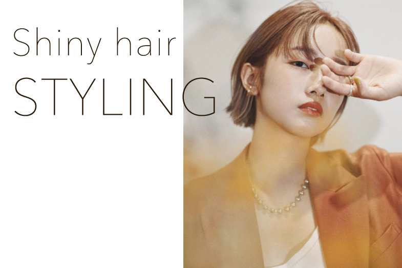 乾燥知らずのツヤ髪をキープはBocchili(ボッチリ)スタイリング剤がおすすめ♡